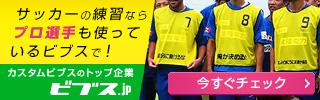 ビブス.jp